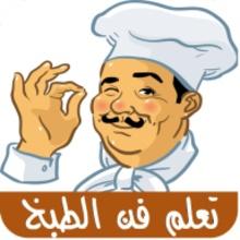 تعلم فن الطبخ