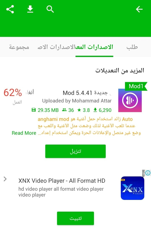 تبويب الإصدارات المعدلة من أحد التطبيقات في HappyMod