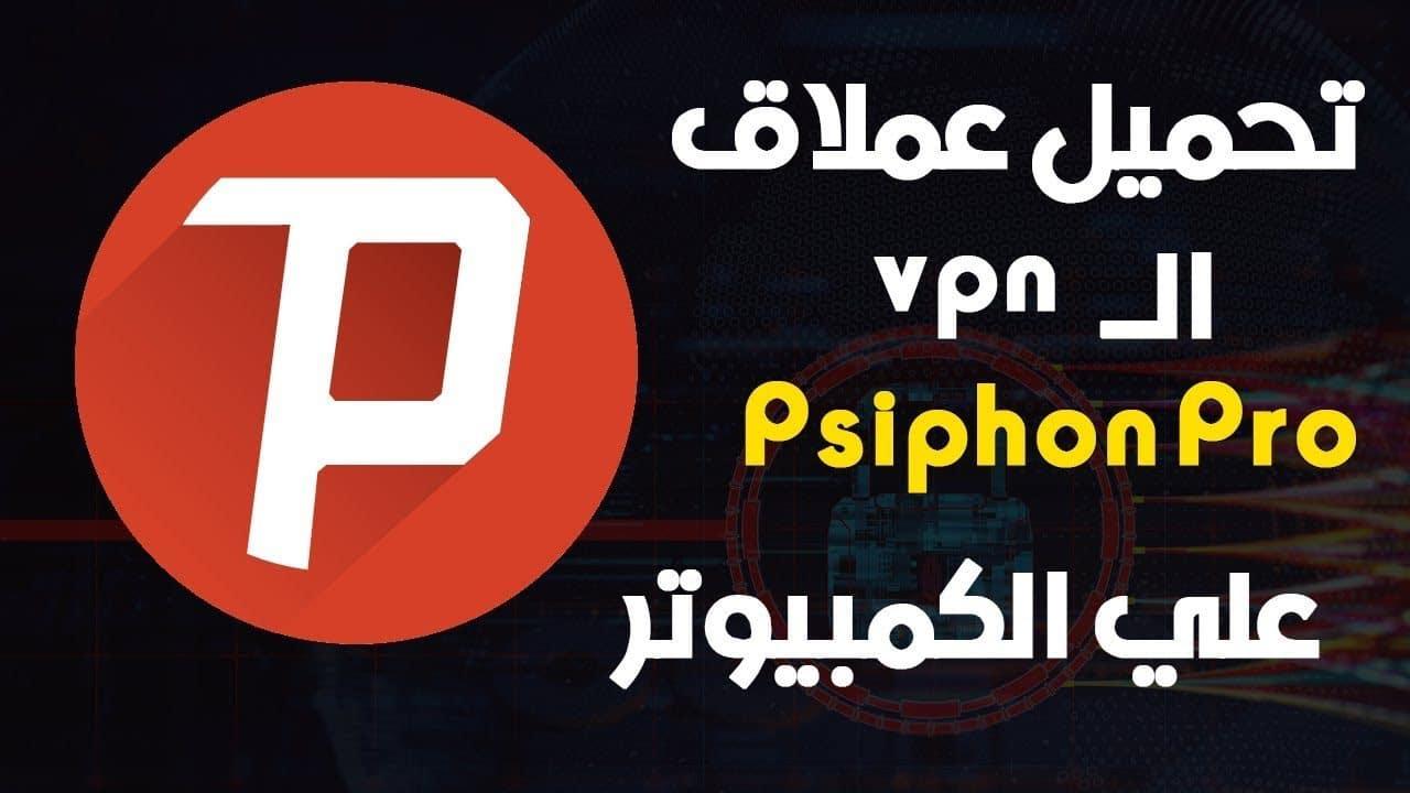 Psiphon 01