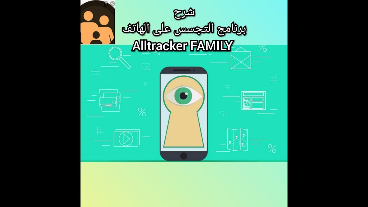 AllTracker Family 01