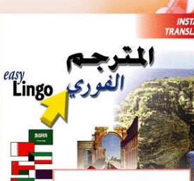 Easy Lingo