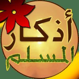 اذكار المسلم