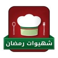 شهيوات رمضان 2015 icon