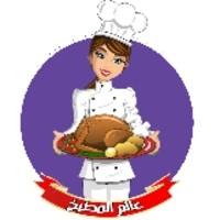 عالم المطبخ icon