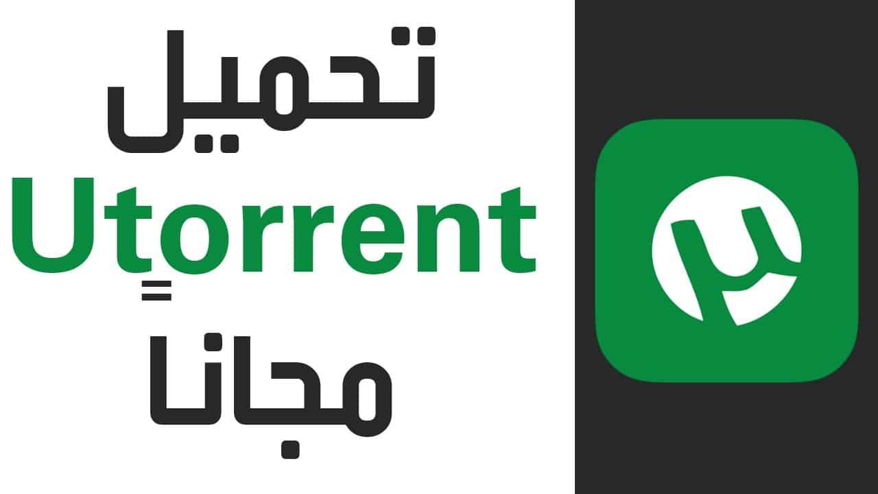 uTorrent01